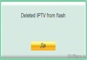 Deleted_IPTV_from_flash